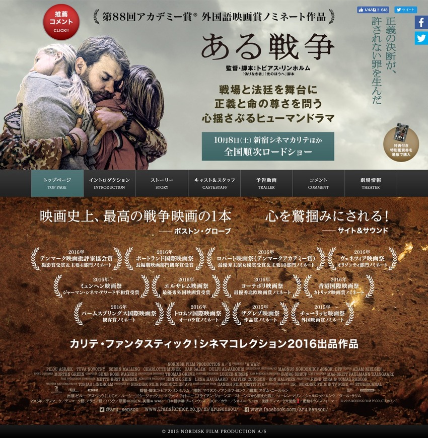 映画『ある戦争』公式サイト 10月8日 土 公開   トップページ