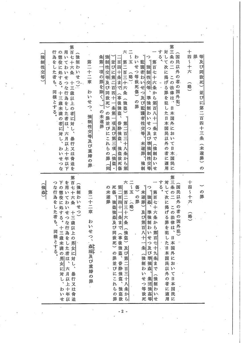 keiki-290623keihou_ページ_06