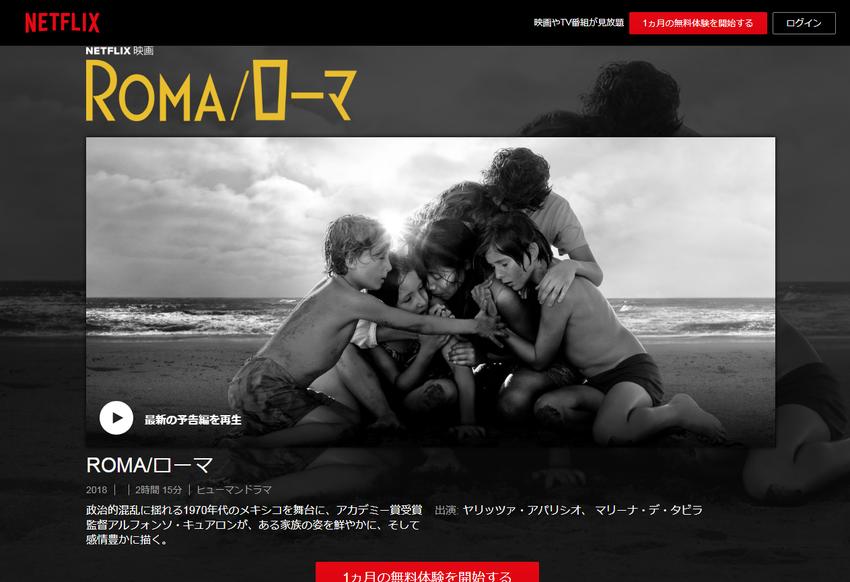 ROMA ローマ   Netflix  ネットフリックス  公式サイト
