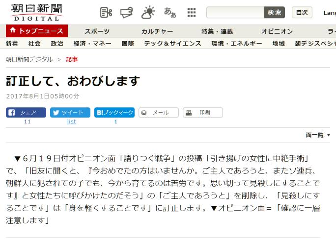 訂正して、おわびします:朝日新聞デジタル