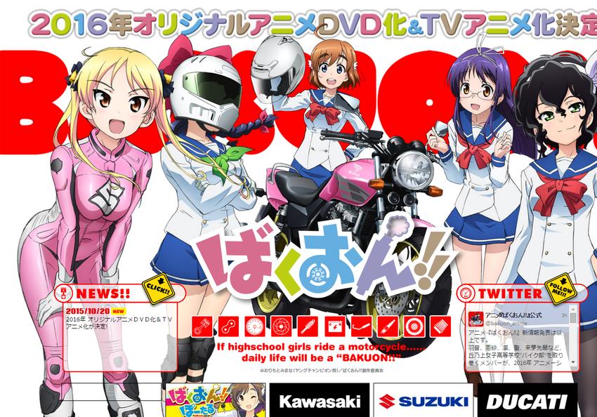 アニメ「ばくおん  」公式サイト