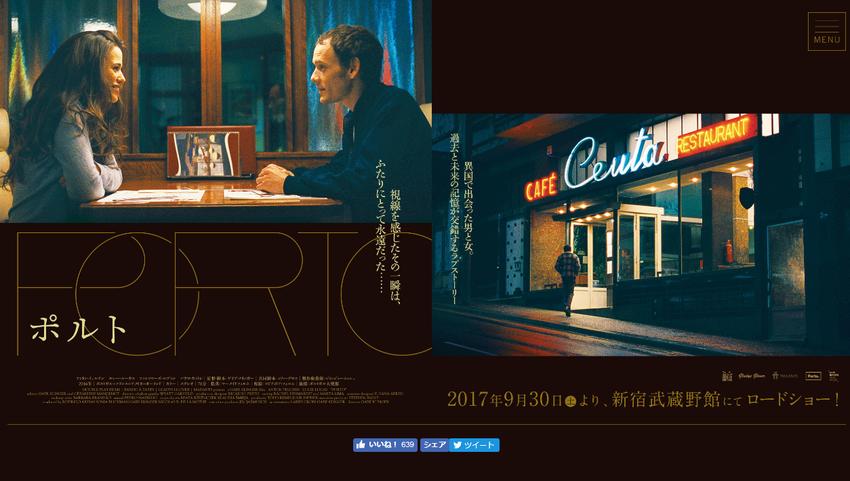 映画「ポルト」オフィシャルサイト