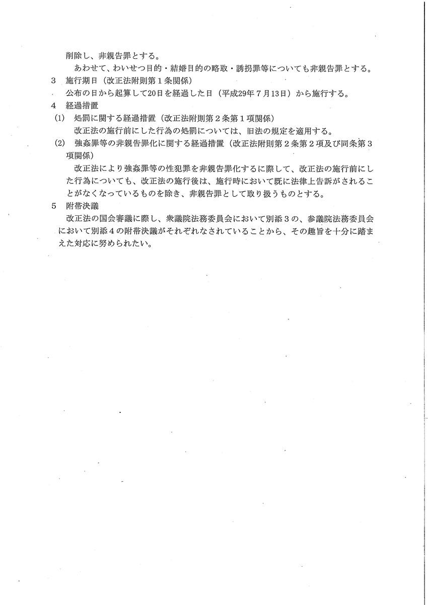 keiki-290623keihou_ページ_02