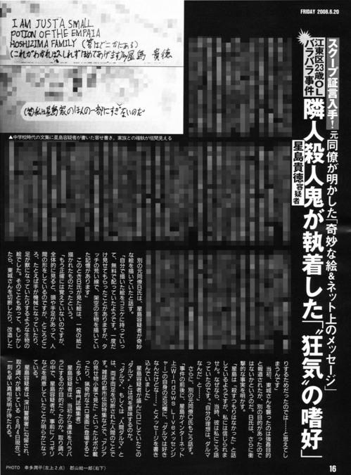 マンション 神隠し 事件 江東 殺人