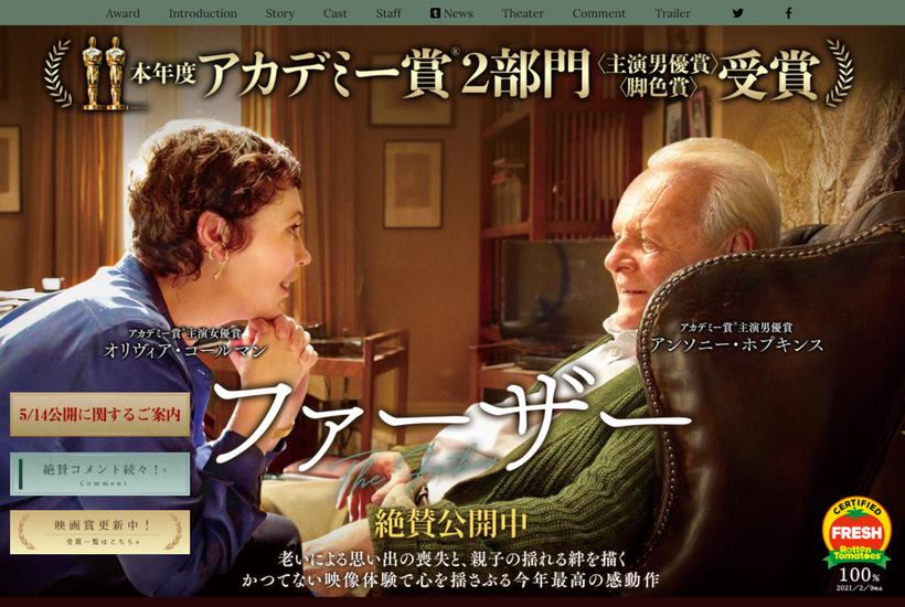 映画『ファーザー』オフィシャルサイト-2021年5-14公開