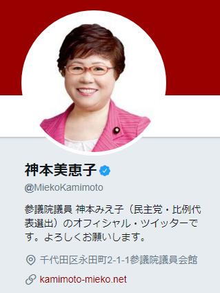 神本美恵子  MiekoKamimoto さん   Twitter