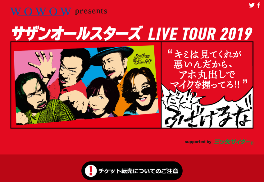 サザンオールスターズ LIVE TOUR 2019
