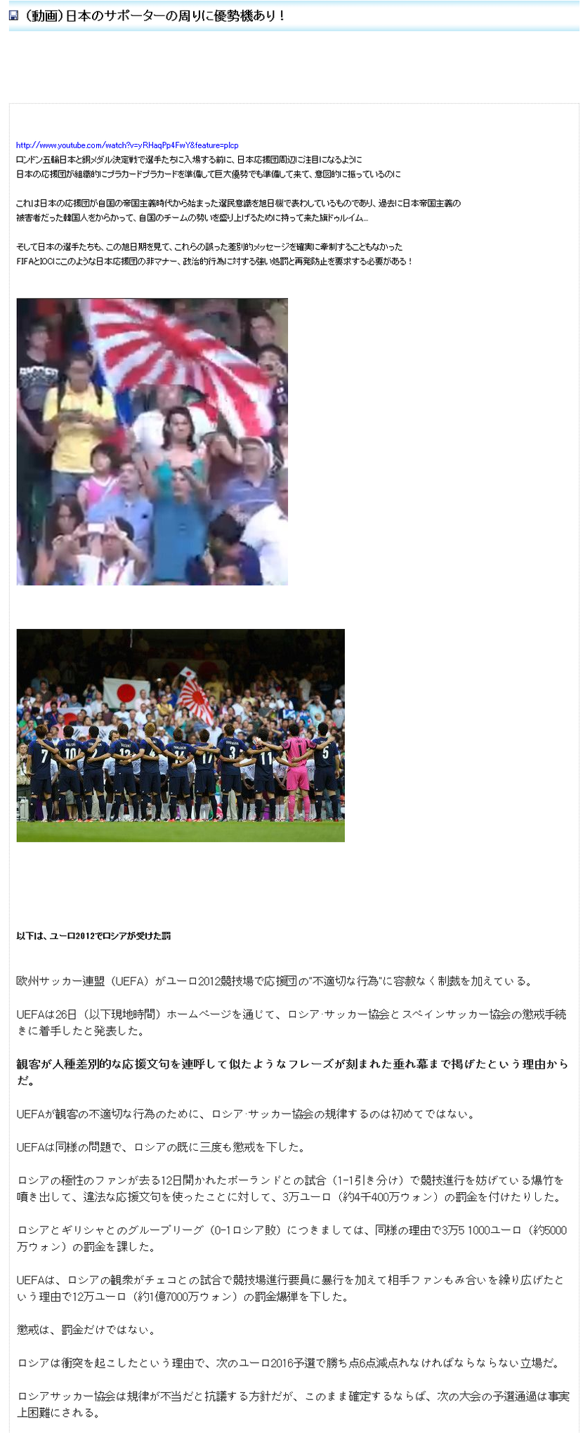 今日のユーモア - (動画)日本のサポーターの周りに優勢機あり!