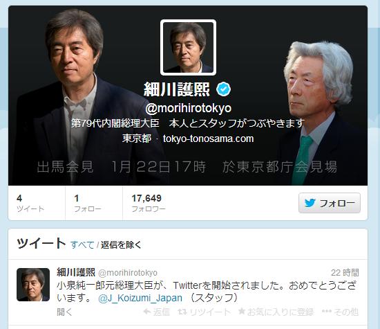 細川護熙  morihirotokyo さんはTwitterを使っています