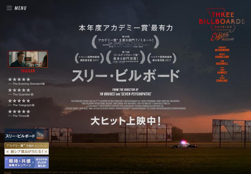 映画『スリー・ビルボード』大ヒット上映中!