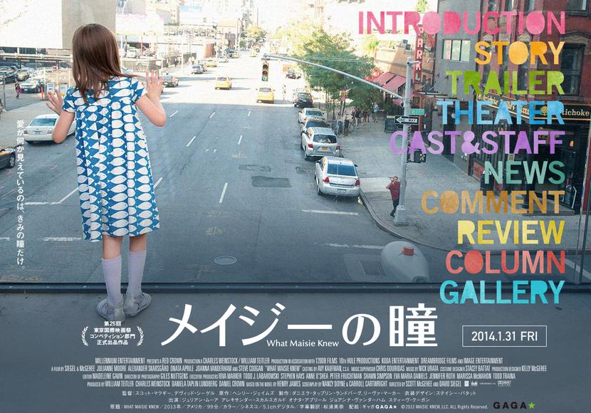 映画『メイジーの瞳』 What Maisie Knew 公式サイト