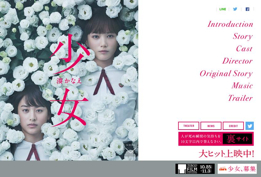 映画『少女』公式サイト