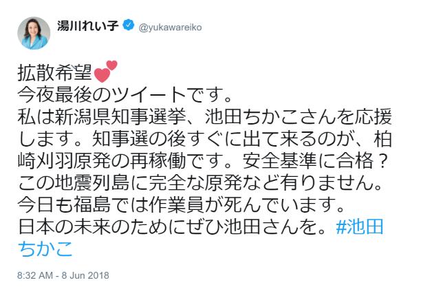 今日も福島では作業員が死んでいます。#池田ちかこ_