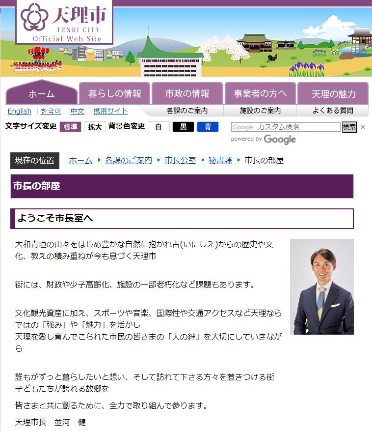市長の部屋/天理市ホームページ