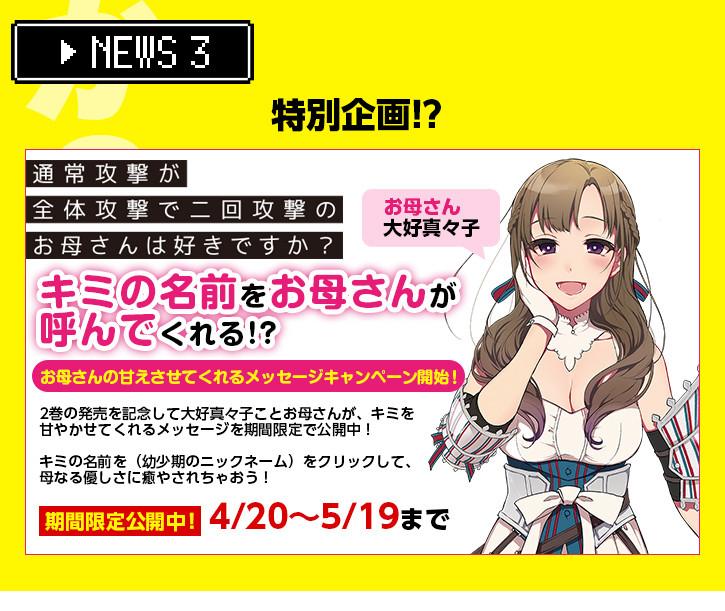 okaasan_news03