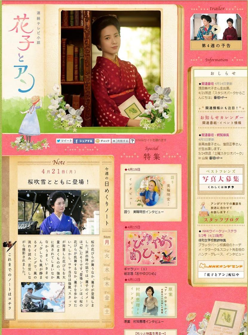 NHK連続テレビ小説「花子とアン」