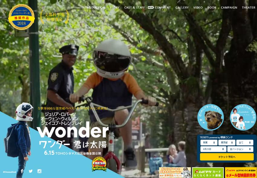 映画『ワンダー 君は太陽』公式サイト   キノフィルムズ