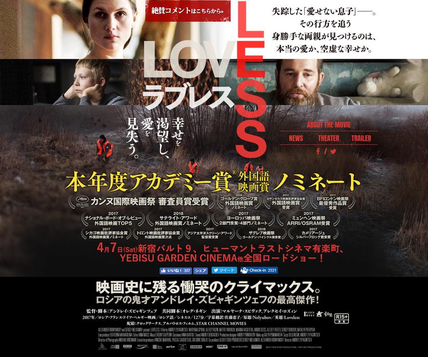 映画「ラブレス」公式サイト 2018年4 7公開
