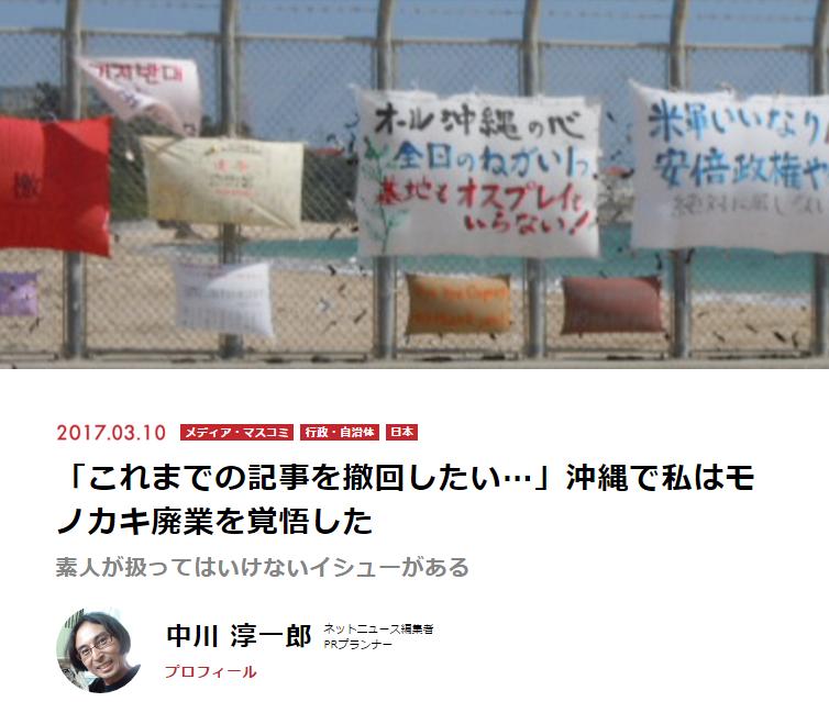 沖縄で私はモノカキ廃業を覚悟した(中川 淳一郎)