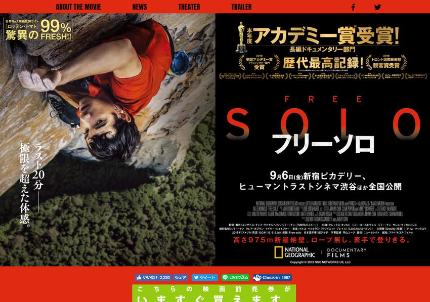 映画「フリーソロ」公式サイト 2019年9 6公開