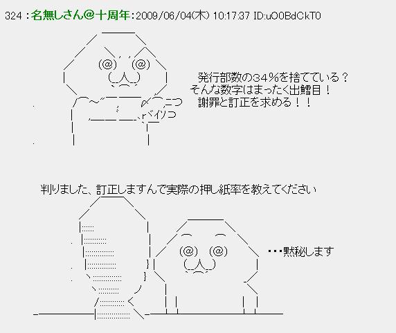 朝日vs新潮