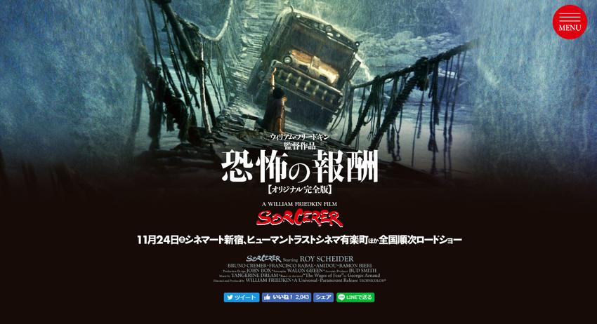 『恐怖の報酬 オリジナル完全版』オフィシャルサイト