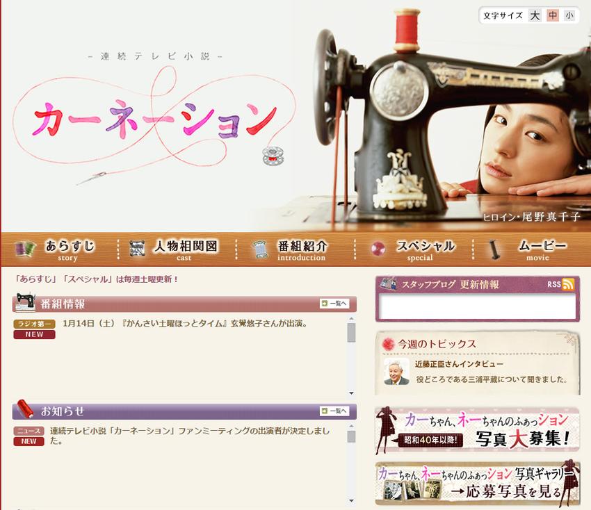 連続テレビ小説「カーネーション」 NHKオンライン