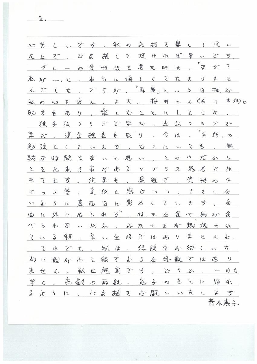 青木惠子さんの手紙1_ページ_5