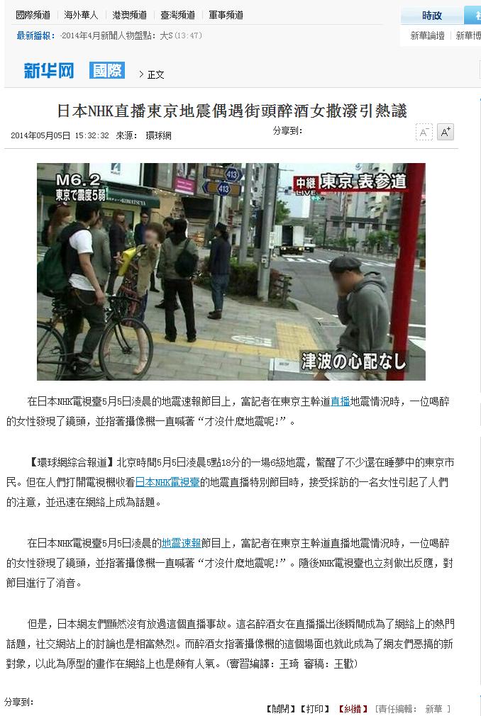 日本NHK直播東京地震偶遇街頭醉酒女撒-引熱議 國際頻道 新華網