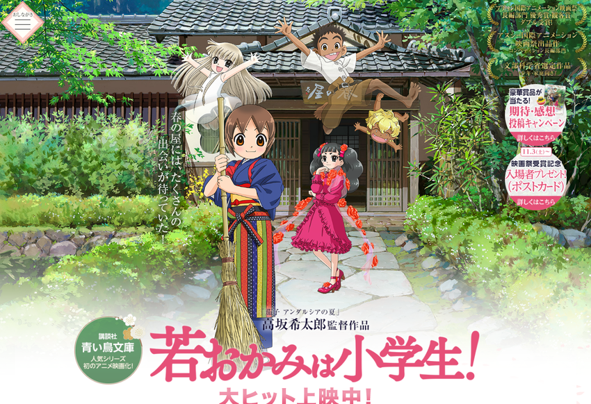 映画「若おかみは小学生!」公式サイト