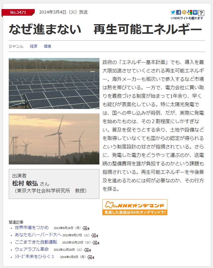 なぜ進まない 再生可・エネルギー   NHK クローズアップ現代