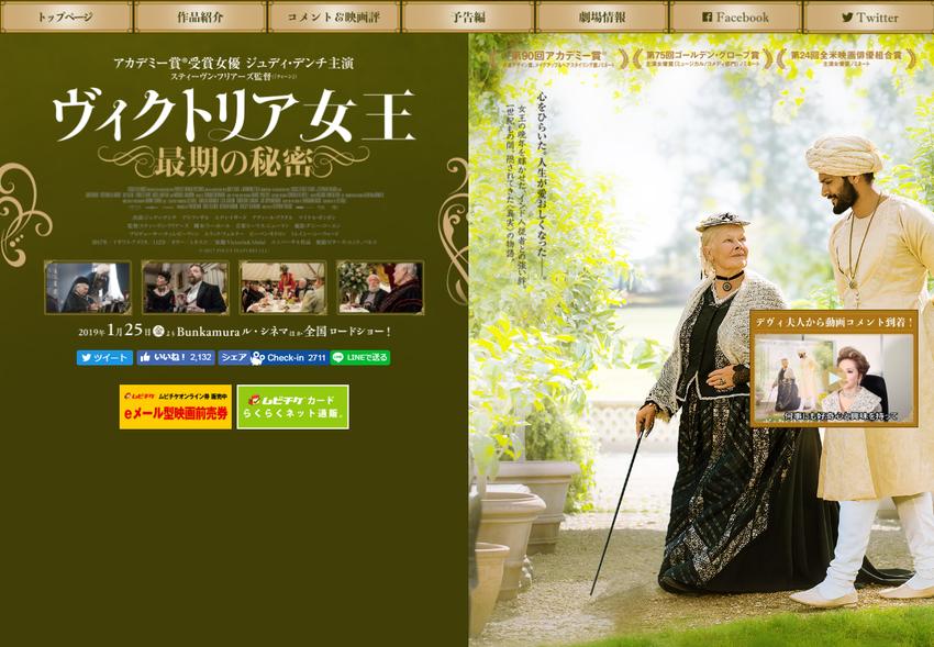 www.victoria-abdul.jp