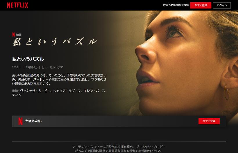 私というパズル-Netflix-ネットフリックス-公式サイト