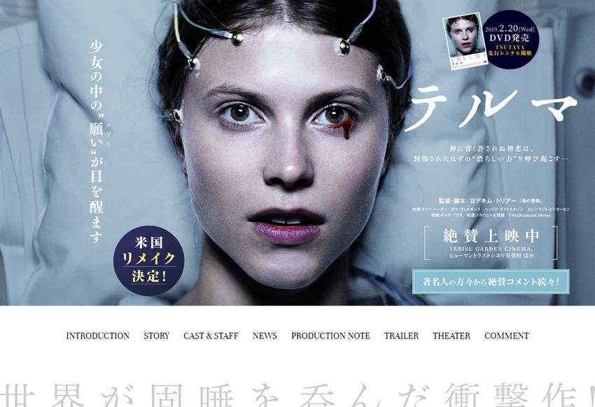 映画『テルマ』公式サイト