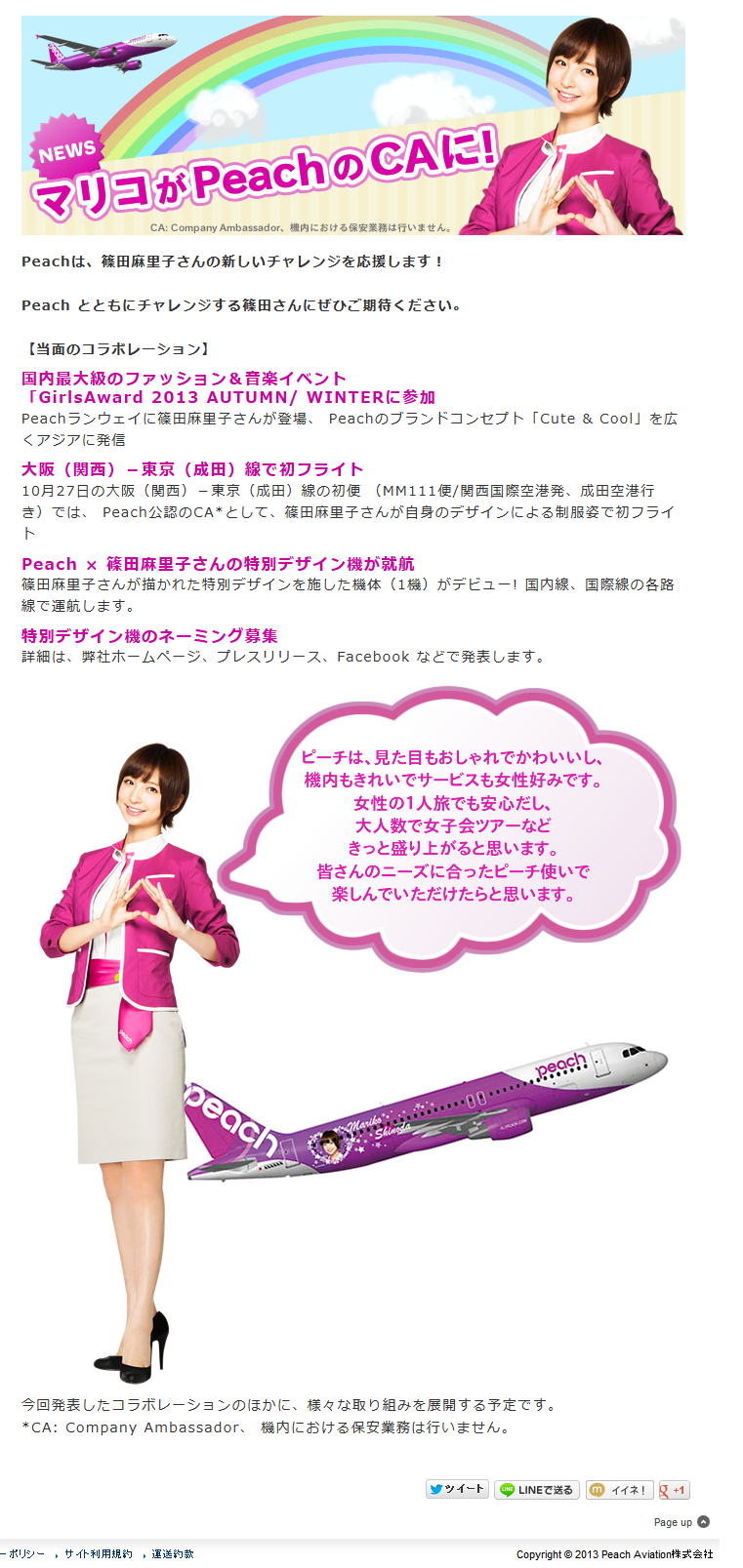 Peachx篠田麻里子 I Peach Aviation' -