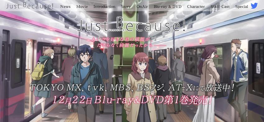 「Just Because!」公式サイト
