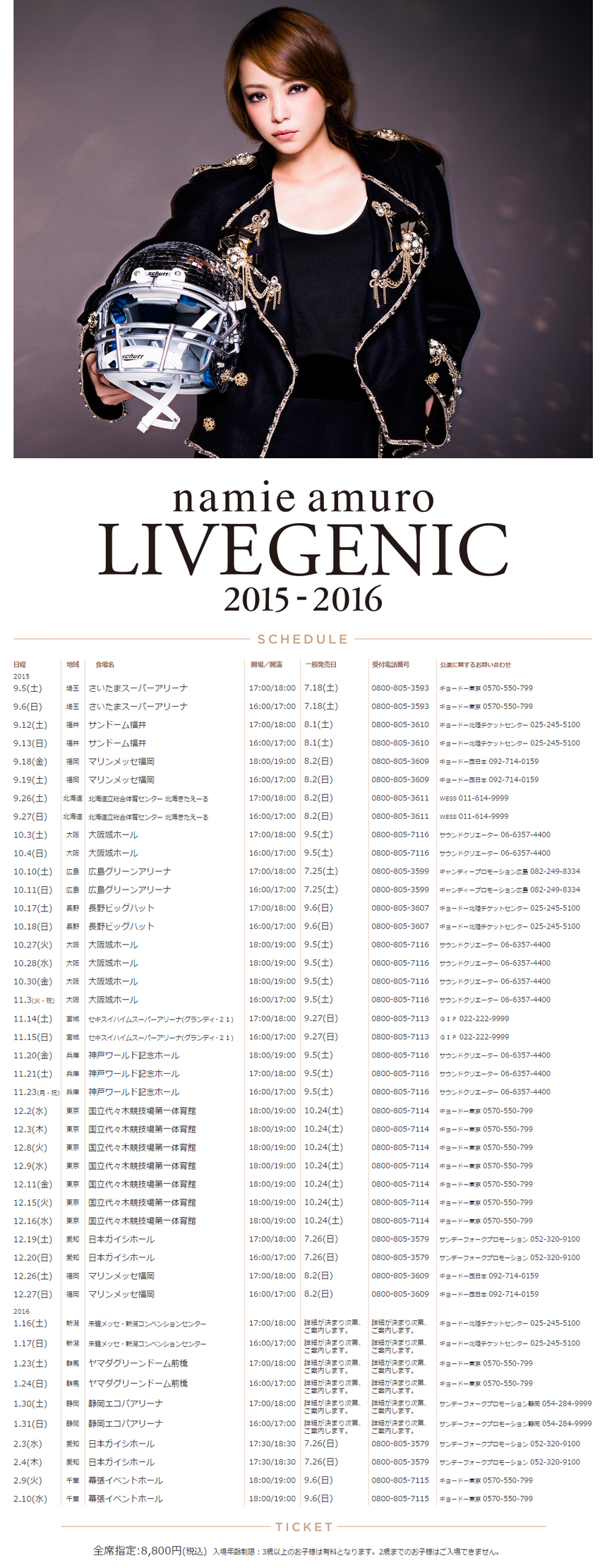 Namie Amuro livegenic 2015 2016