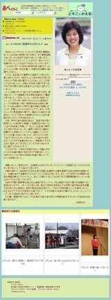 衆議院議員 阿部知子のホームページ
