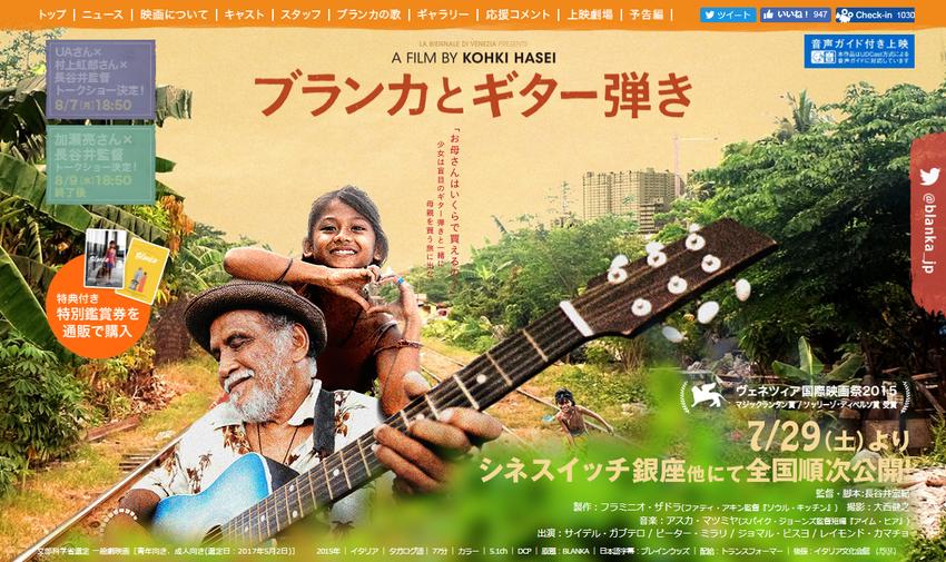 映画『ブランカとギター弾き』公式サイト|
