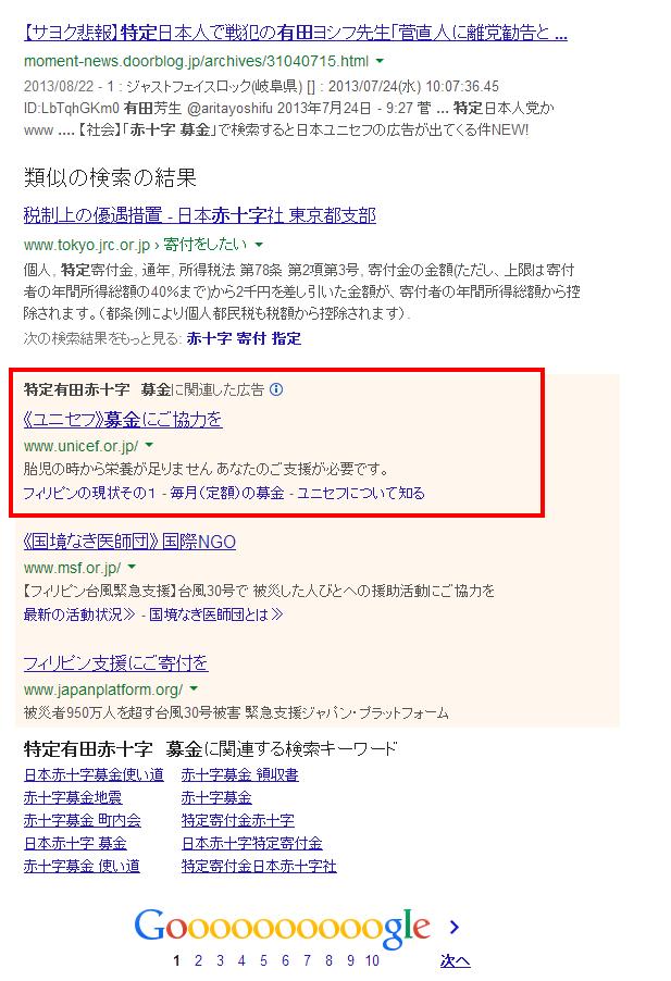 特定有田赤・字 募金   Google 検索