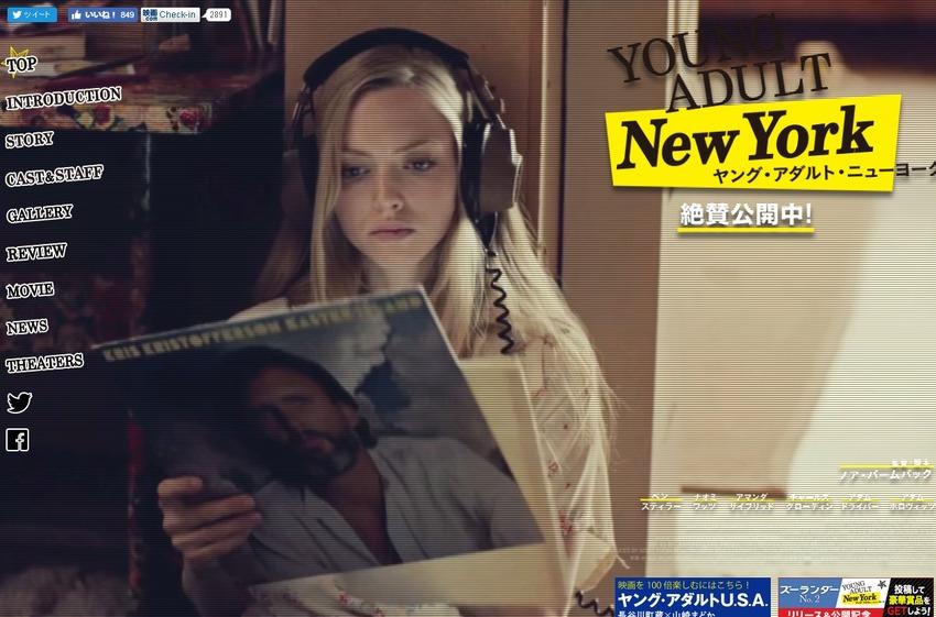 映画『ヤング・アダルト・ニューヨーク』| 絶賛公開中!