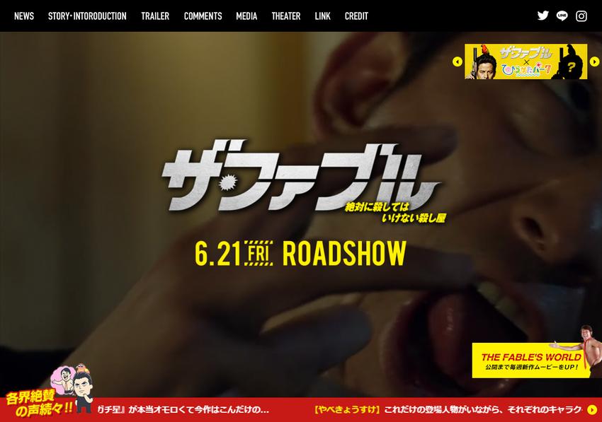 映画『ザ・ファブル』 公式サイト