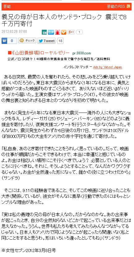 サンドラ・ブロック 震災で8千万円寄付