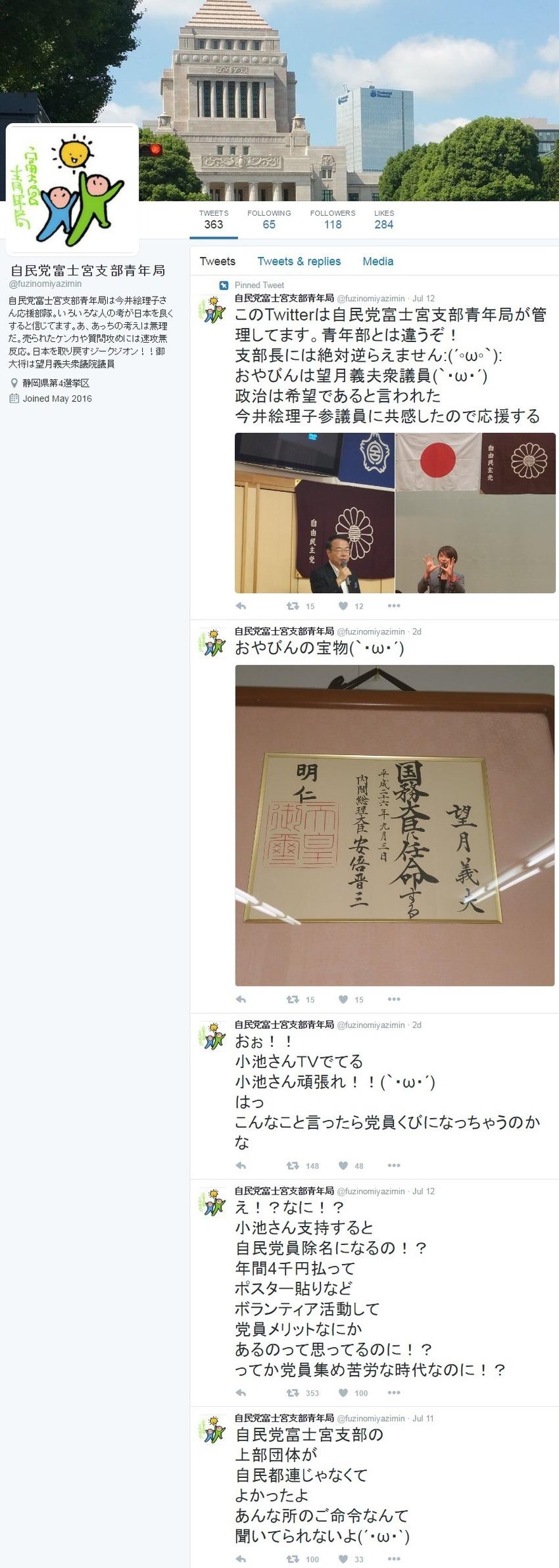 自民党富士宮支部青年局   fuzinomiyazimin    Twitter