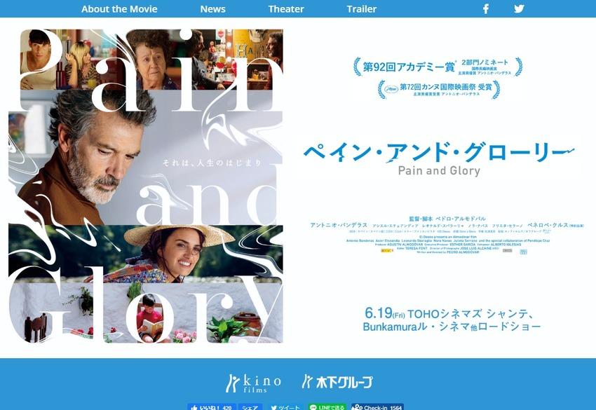 映画「ペイン_アンド_グローリー」公式サイト_2020年6_19公開