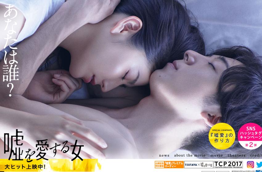 映画『嘘を愛する女』公式サイト