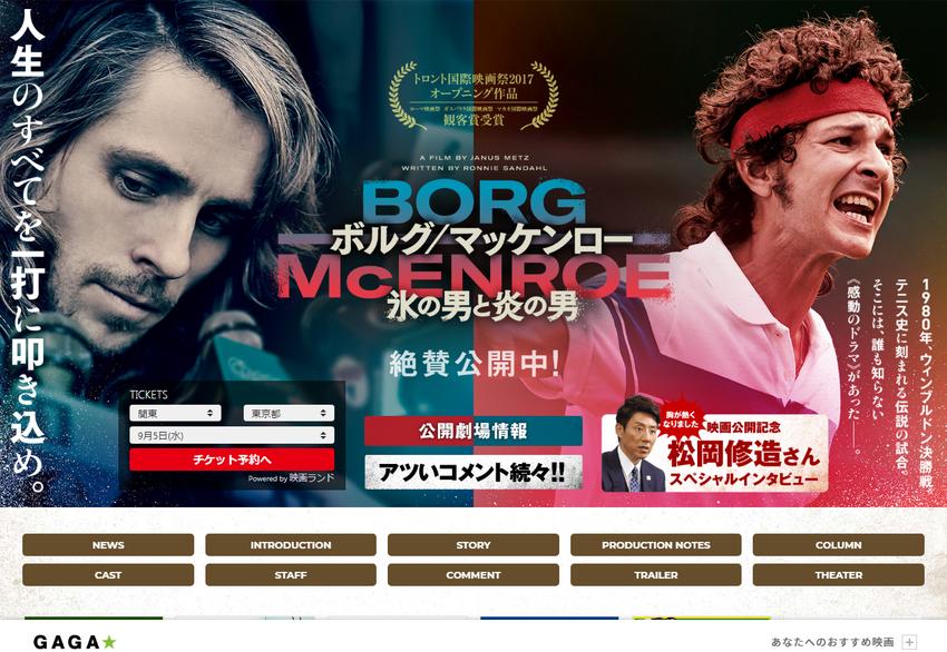 映画『ボルグ/マッケンロー 氷の男と炎の男』公式サイト