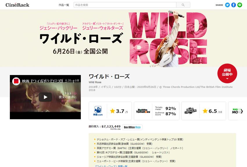 映画『ワイルド・ローズ』| 公式ページ | CineRack