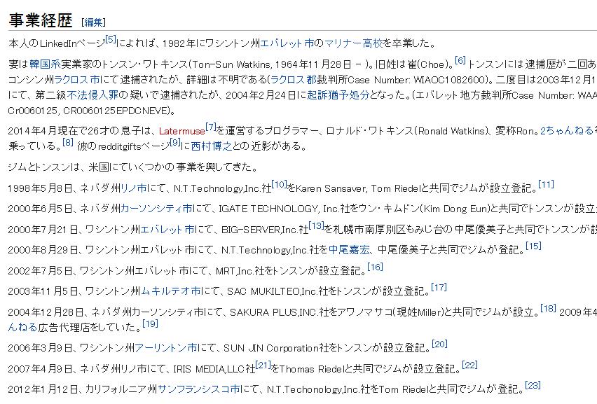 ジム・ワトキンス   Wikipedia