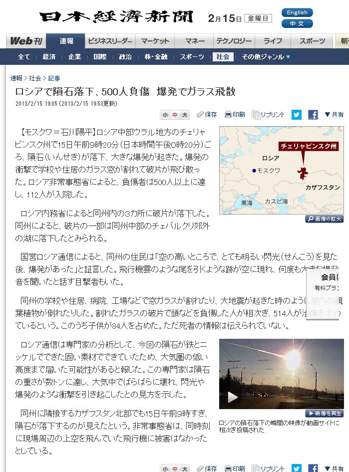 ロシアで隕石落下、500人負傷 爆発でガラス飛散  :日本経済新聞